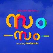 New Pics Malayalam Movie Zam Zam 6928