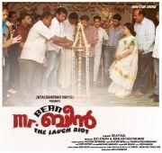Mr Bean Malayalam Movie Launch